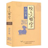 2015年《咬文嚼字》合�本 平�b 咬文嚼字��部 刊物公布的年度十大�Z文差�e和年度十大流行�Z �Z言文�W �\�C文章 世�o