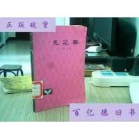 【二手旧书9成新】无花果【馆藏】 /叶文玲著 上海文艺出版社