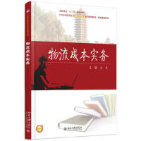 物流成本实务 吉亮 9787301274873 北京大学出版社教材系列