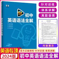 送二 曲一线 2020版 53英语初中英语语法全解 全国各地初中适用 5年初中3年模拟初中英语语法大全含语法全解初中语