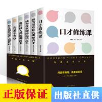 演讲与口才6册 沟通心理学 所谓情商高就是会说话口才训练与交际沟通技巧 说话的艺术跟任何人都能聊得来人际沟通语言表达能力训练书籍