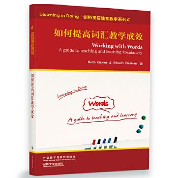 如何提高词汇教学成效(剑桥英语课堂教学系列)——英语教师,教师必备,词汇记忆,课堂实录