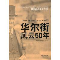 华尔街风云50年(经典版)