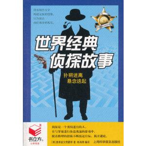 世界经典侦探故事