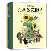 """""""美丽小世界""""田园图画书系列(套装共3册)"""