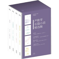严歌苓长篇小说精选集(全新定本:《寄居者》+《无出路咖啡馆》+《心理医生在吗》+《雌性的草地》)
