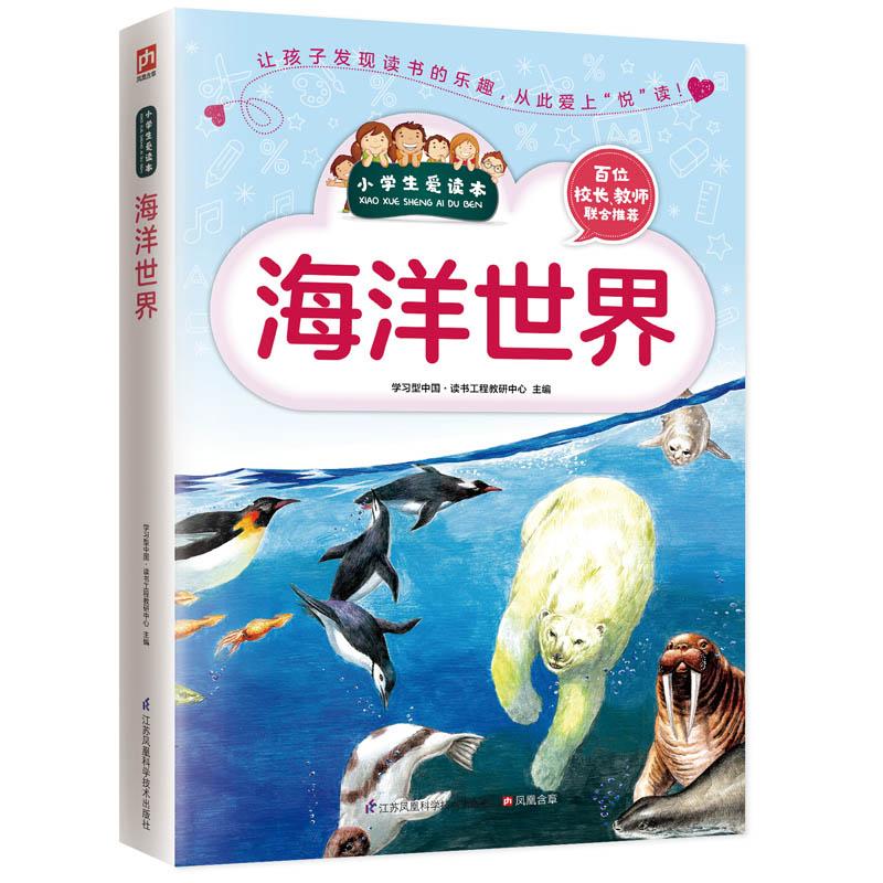 海洋世界探索神秘的海洋世界