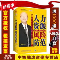 正版包票 人力资源风险防范 刘大卫(5DVD)培训讲座视频光盘碟片