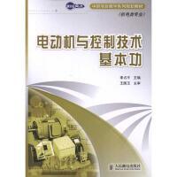 电动机与控制技术基本功 人民邮电出版社