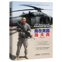 穿越火线:我在美国当大兵 飞行电熨斗 北京时代华文书局 9787807699798 『珍藏书籍,稀缺版本』