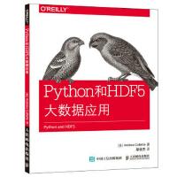 Python和HDF 5大数据应用