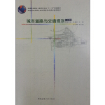 """城市道路与交通规划(上册)――普通高等教育土建学科专业""""十五""""规划教材"""