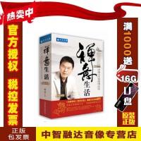正版包票禅意生活 幸福人生的智慧心法 6DVD 视频音像光盘影碟片