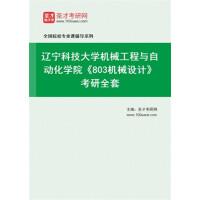 [全套]2022年辽宁科技大学机械工程与自动化学院《803机械设计》考研全套