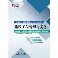 2013全国一级建造师执业资格考试辅导丛书――建设工程管理与实务