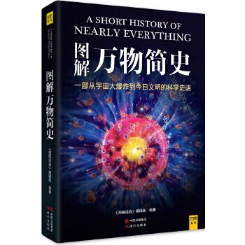 图解万物简史 人人都能读懂的《万物简史》:图文对应,包罗万物,大千世界如此引人入胜,科学却从未这样简单易懂!从宇宙大爆炸到今日文明,彻底读懂人类的前世与未来。