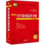 2019学生常用法律手册(全科通用版)
