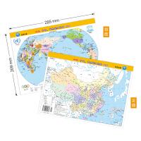 2020年最新版中国、世界地理地图(政区版双面覆膜)便携式 尺寸209mm*285mm