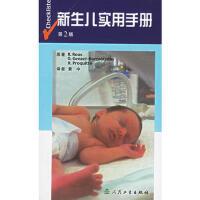 【旧书9成新】【正版现货】新生儿实用手册 第2版 黄中 人民卫生出版社