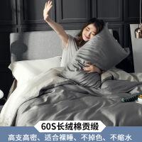 60支贡缎长绒棉棉纯棉纯色床单被套1.5米1.8m床上四件套