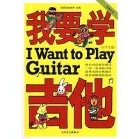 【旧书二手书9成新】我要学吉他(小学生版)/刘传主编,风华艺校编