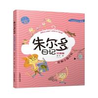 小屁孩书系 朱尔多日记第二辑.(彩绘注音版)完美小孩计划