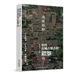 遗珠拾粹――中国古城古镇古村踏察(四)