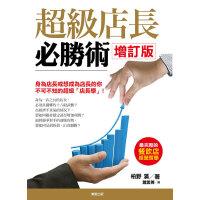 [现货]台湾原版 超�店�L必�傩g增�版 经营类 自我提升