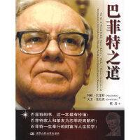 【新书店正版】巴菲特之道(美)巴菲特(Buffett,M.),(美)克拉克(Clark,D.)中国人民大学出版社978