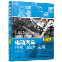 电动汽车结构・原理・应用(第二版)