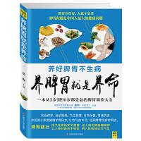 养脾胃就是养命(中国中医科学院医学博士亲授健脾护胃秘方,让你气血充足,远离脾胃疾病的困扰!)