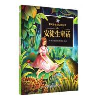 安徒生童话/彩风车成长悦读丛书