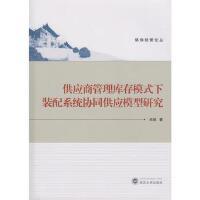 【RT4】供应商管理库存模式下装配系统协同供应模型研究 关旭 武汉大学出版社9787307155862