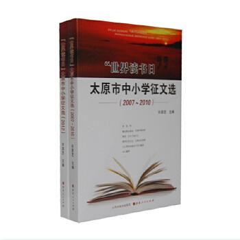 3折特惠 世界读书日太原市中小学征文选 2007~2010 上下两册