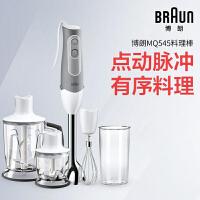 Braun/博朗 MQ545 多功能料理棒搅拌棒 手持家用料理机搅拌机