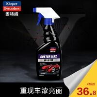 固特威KB-6100 汽车掸子蜡去污除尘上光密封漆面防止掸子静电快速洁亮车身
