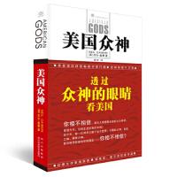 【旧书9成新】【正版现货】美国众神 尼尔・盖曼,戚林 四川科学技术出版社