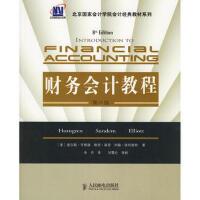 正版书籍 9787115135483财务会计教程(第8版) (美)亨格瑞(Horngren,C.T.),(美)森登(S