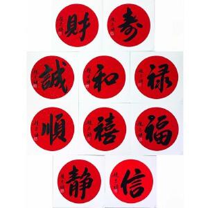 著名节目主持人、中国书法家协会会员 赵忠祥《书法》PYQ