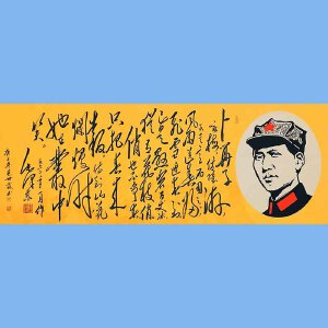 *侄孙,中国毛体书法家协会发起人毛世霖书法(卜算子)