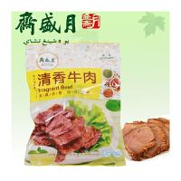 北京特产美食零食 月盛斋五清香牛肉清真品 北京休闲小吃 团购价