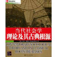 当代社会学理论及其古典根源/社会学经典教材影印丛书 (美)乔治・瑞泽尔 9787301069882