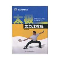 【二手正版9成新】太极柔力球教程高等教育教材 段全伟 北京体育大学出版社 9787564403102