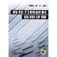 【正版现货】数控刀具材料选用手册 邓建新,赵军 9787111161042 机械工业出版社