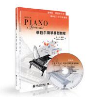 菲伯尔钢琴基础教程4第4级全套一共两本技巧和演奏课程和乐理少儿童之旅知识自学习入门教材本零基础非博柏泊波菲博尔钢琴基础教