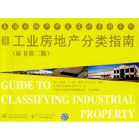 工业房地产分类指南(原书第二版)