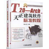 T20-Arch天正建筑软件标准教程