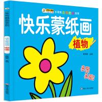 24开小笨熊益智启蒙系列(1170701Q00)快乐蒙纸画植物