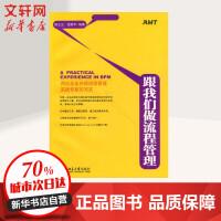 跟我们做流程管理 北京大学出版社