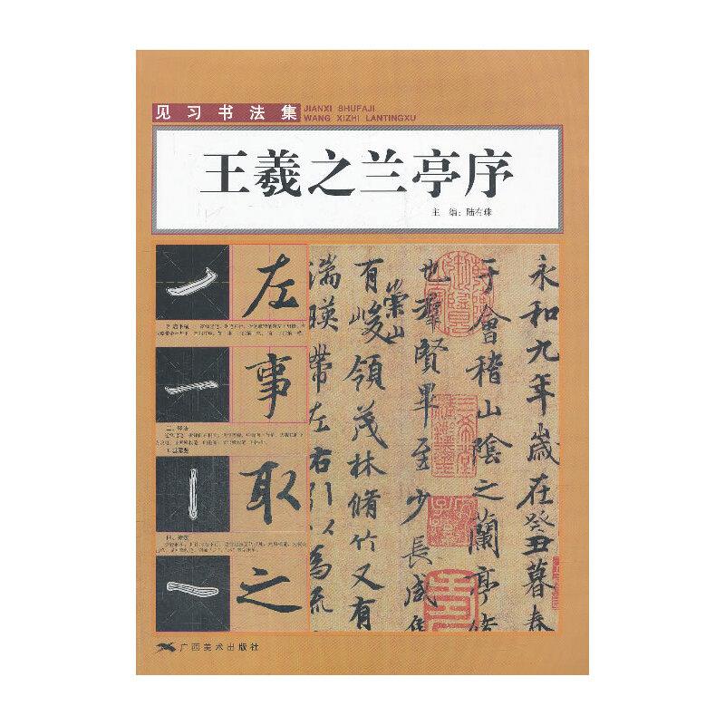 见习书法集·王羲之兰亭序